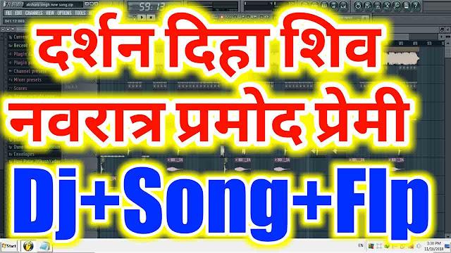 Darshan Dehe Shiv Nanadan flp project, 2019 navratri dj song flp project, devi geet dj song flp