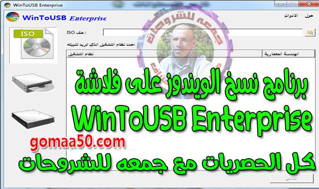 برنامج نسخ الويندوز على فلاشة  WinToUSB Enterprise 4.8