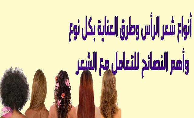 أنواع شعر الراس