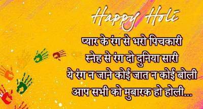 holi-shayari-sms-hindi