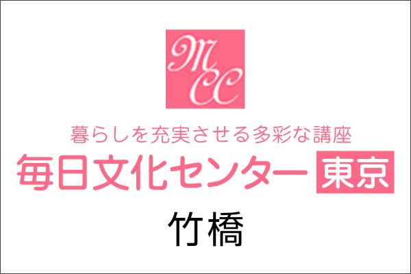 暮らしを充実させる多彩な講座の毎日文化センター東京