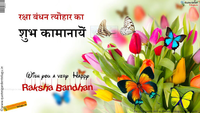 Rakshabandhan HDwallpapers greetings quotes wishes in hindi