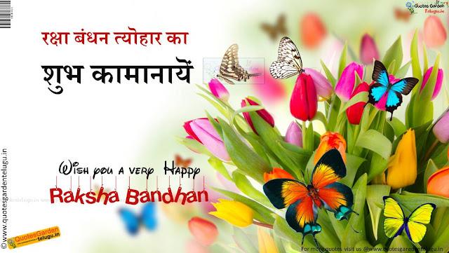 Rakshabandhan HDwallpapers greetings quotes wishes in hindi