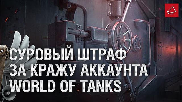 Суровый штраф за кражу аккаунта World of Tanks - Танконовости №406 - От Evilborsh и Cruzzzzzo [WoT]