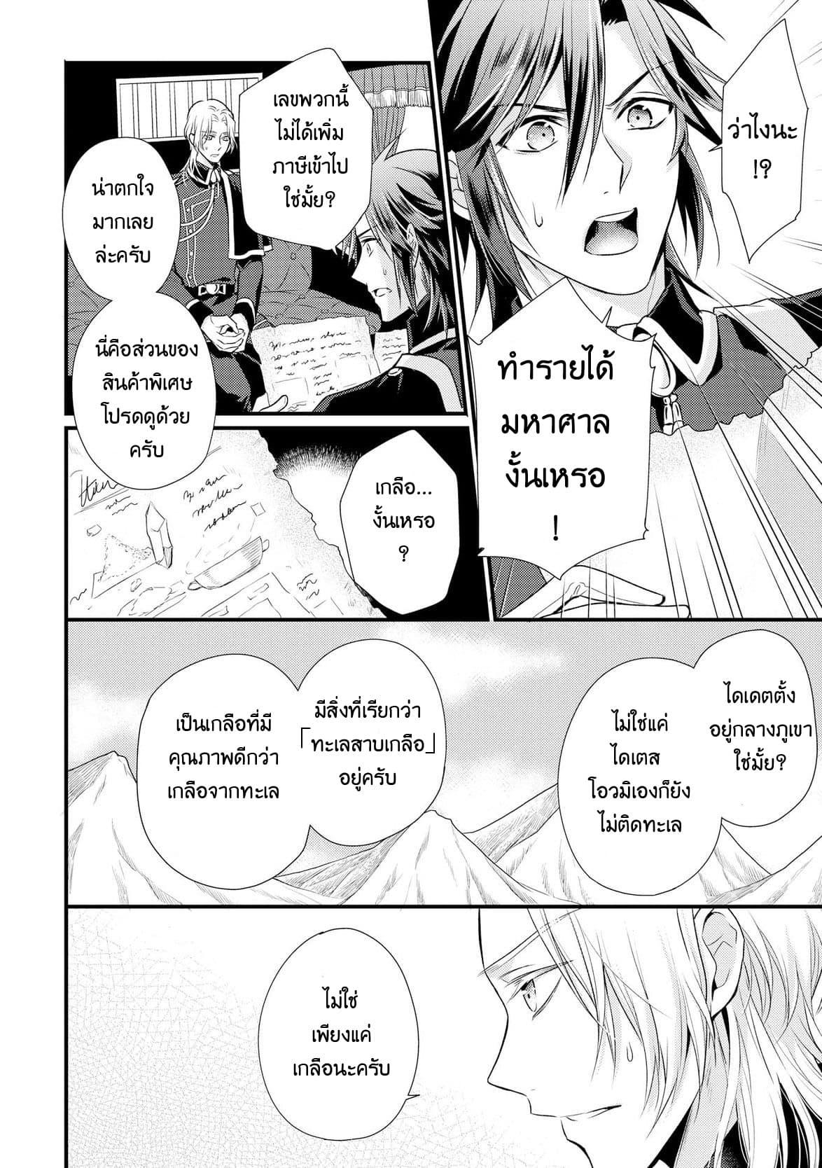 อ่านการ์ตูน Daites Ryou Koubouki ตอนที่ 1 หน้าที่ 10