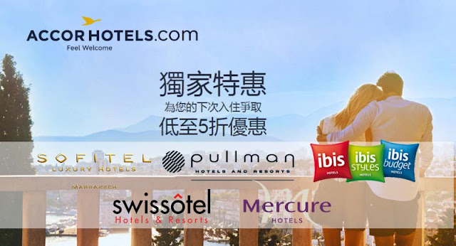 雅高【PrivateSale】!宜必思ibis、Novotel、索菲特Sofitel、鉑爾曼Pullman 等環球酒店低至5折。