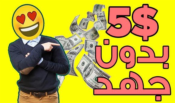 أسهل طريقة للربح من الانترنت - ربح 5 دولار يوميا بعمل ساعة واحدة في اليوم