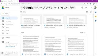 كيفية تمكين وضع عدم الاتصال في مستندات Google