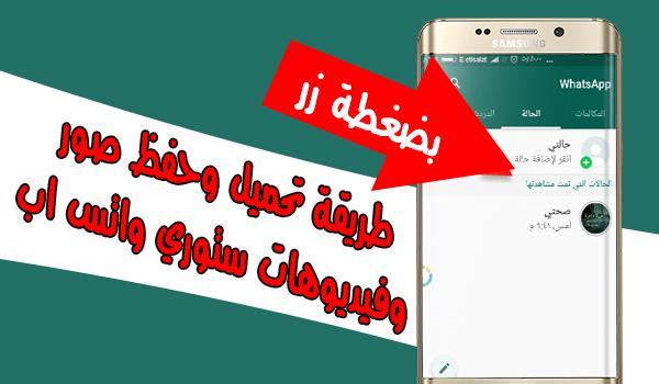 شرح استخدام تطبيق Whatsaver لحفظ صور وفديوهات الحالة علي الواتس اب