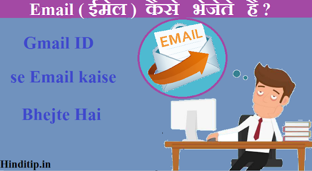 email kaise bheje