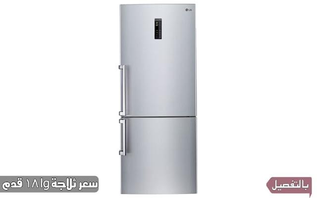 سعر ثلاجة lg - ال جي 18 قدم في مصر 2018