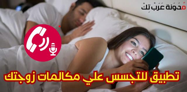 كيفية تحميل تطبيق التجسس علي مكالمات زوجتك دون معرفتها.