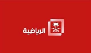 مشاهدة قناة الرياضية السعودية بث مباشر اون لاين