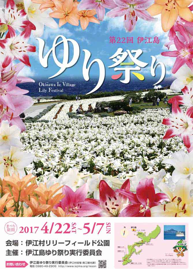 Poster for Ie Island Lily Festival 2017