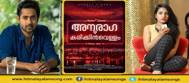 Anuraga Karikkin Vellam Malayalm Movie Song Lyrics-Manogatham