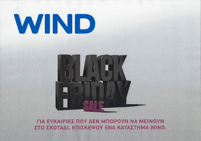 BLACK FRIDAY στη WIND Τήνου
