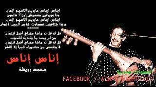 كلمات أغنية اناس اناس للفنان محمد رويشة والتي لحنها المصري حمزة نمرة