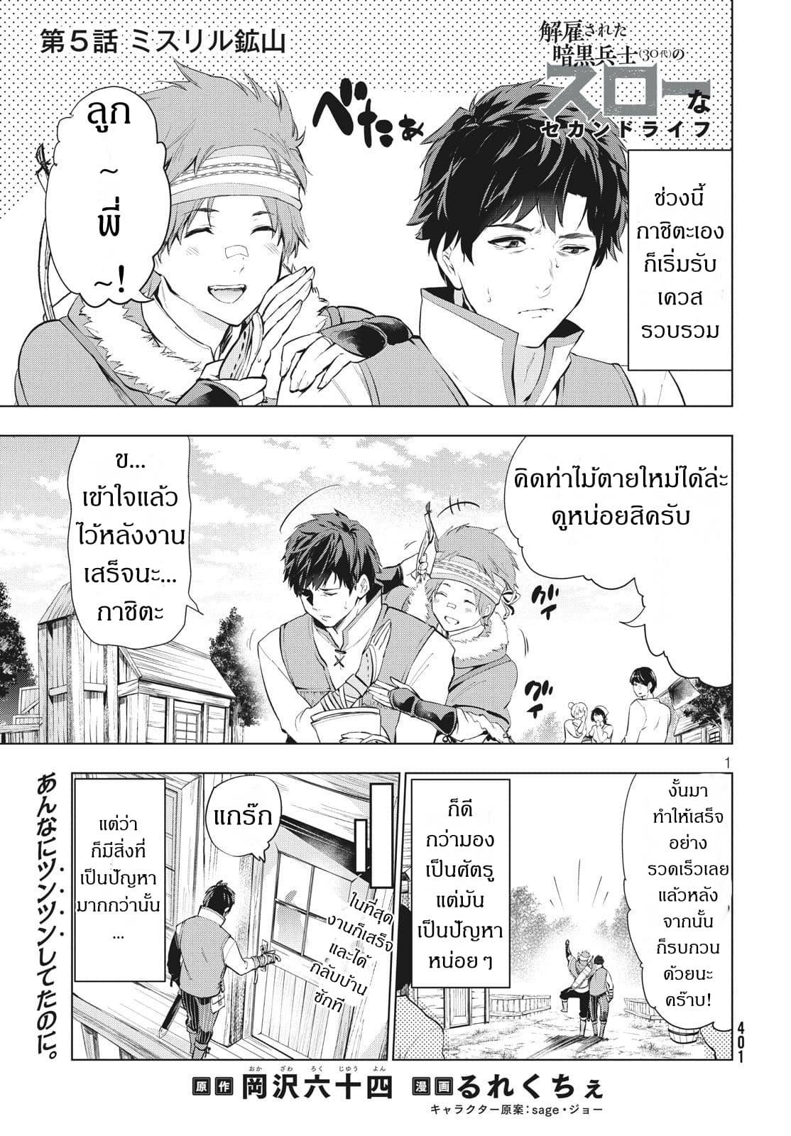 อ่านการ์ตูน Kaiko sareta Ankoku Heishi (30-dai) no Slow na Second ตอนที่ 5.1 หน้าที่ 1