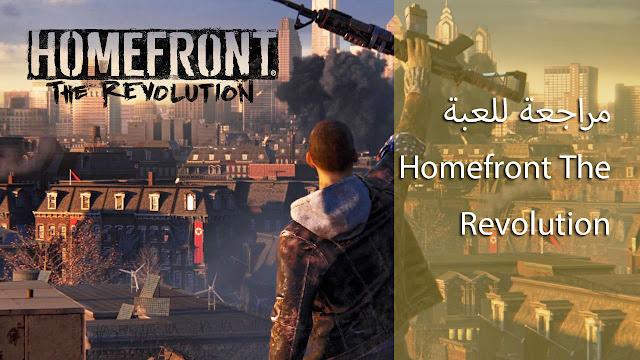 مراجعة سربعة للعبة Homefront The Revolution | مناسبة لكل الجيمر !