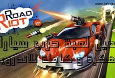 لعبة حرب سيارات Road riot مهكرة و كاملة للاندرويد !!!!!!