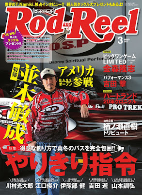 Rod&Reel 2017年03月号 raw zip dl