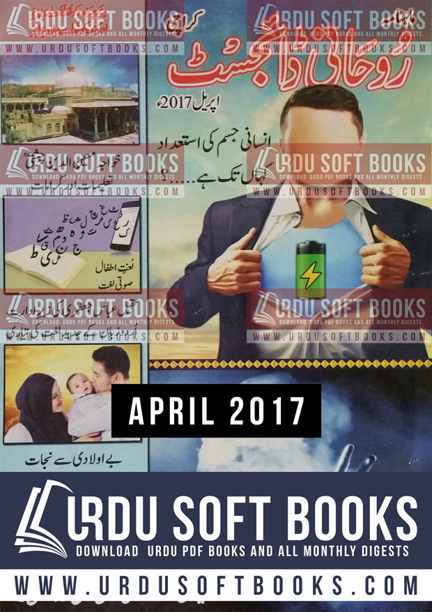 Rohani Digest April 2017