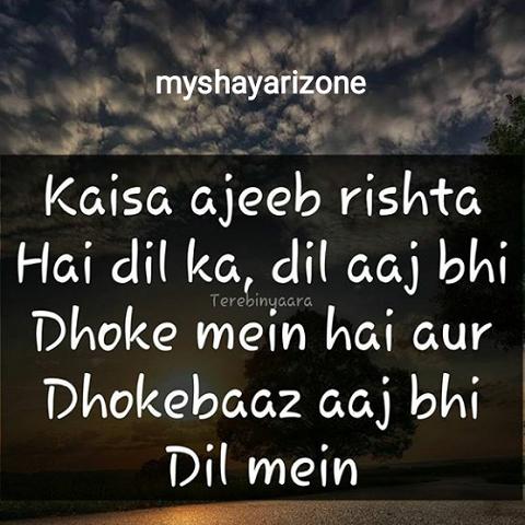 Best Dhokha Shayari in Hindi Whatsapp Image - My Shayari Zone