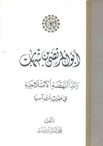 Habib Muhammad Asad Shihab, Penulis Sejarah KH Hasyim Asy'ari