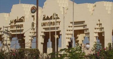 أسعار ومصروفات الكليات في جامعة 6 اكتوبر 2019