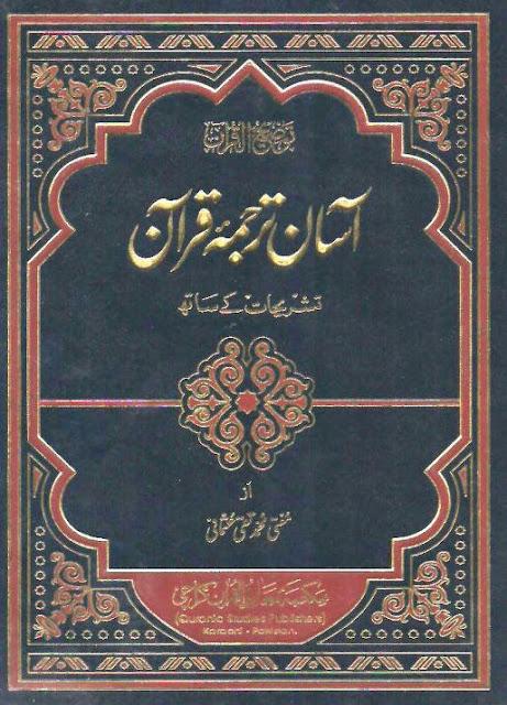 Aasan Tarjuma Quran in urdu Tauzeeh Ul Quran By Shaykh Mufti Taqi Usmani