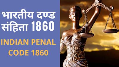 भारतीय दंड संहिता (Indian Penal Code)