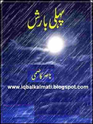 Pehli Barish by Nasir Kazmi Urdu Ghazals