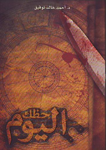 كتاب حظك اليوم – احمد خالد توفيق