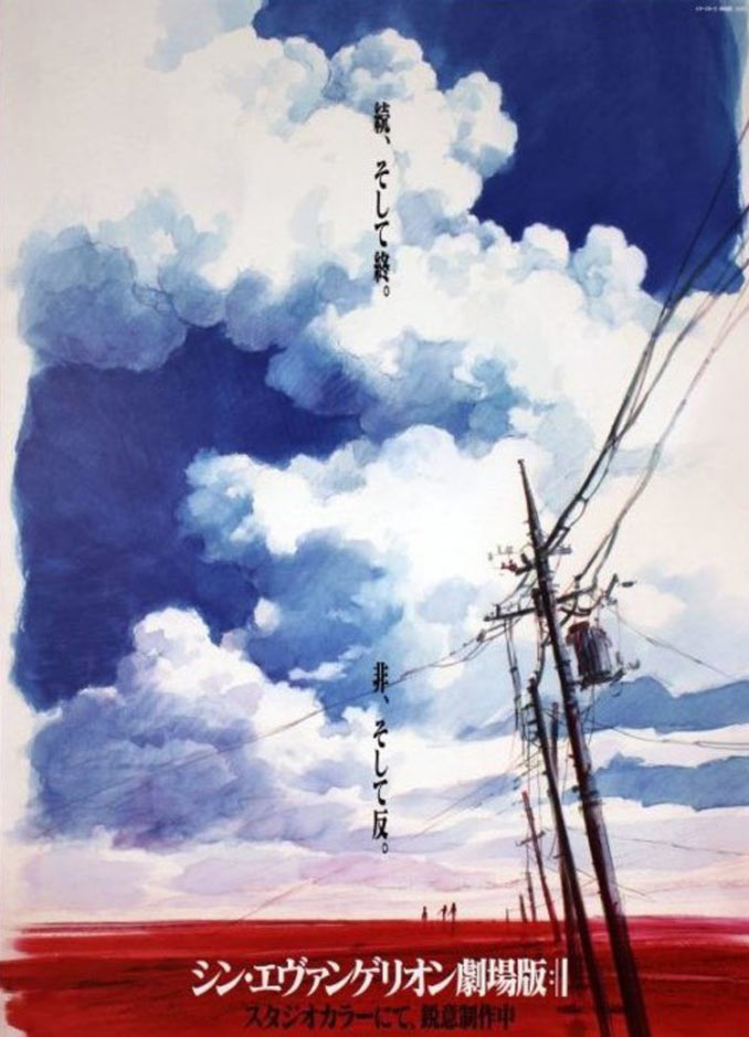 Shin Evangelion :|| (Evangelion: 3.0+1.0) - Evangelion 4.0