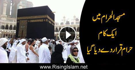 Saudi religious scholars prohibit photoshoot in Kaaba