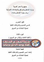 كود 305 | الكود المصري للحريق كامل | 4 اجزاء | أسس التصميم وإشتراطات التنفيذ لحماية المنشآت من الحريق