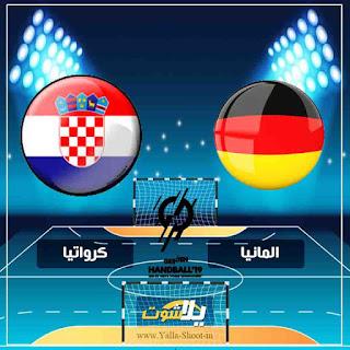 مشاهدة مباراة المانيا وكرواتيا بث مباشر اليوم 21-1-2019 في كاس العالم لكرة اليد للرجال