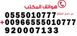 رقم افضل محامي شاطر في مكة