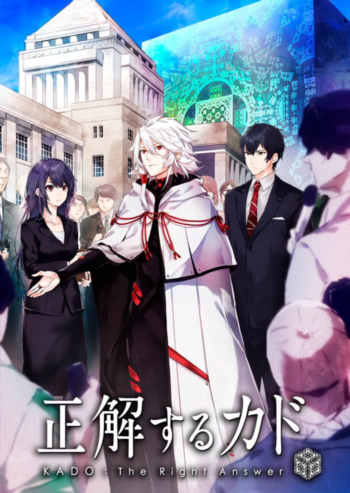 Seikaisuru Kado (KADO: The Right Answer)