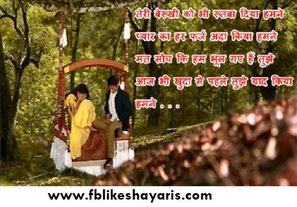 Teri Berikhu Ko Bhi Rutba Diya Hamne - { Love Shayari }