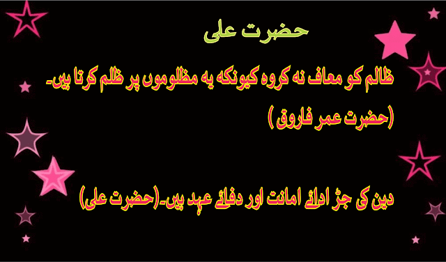 hazrat ali quotes qol in Urdu