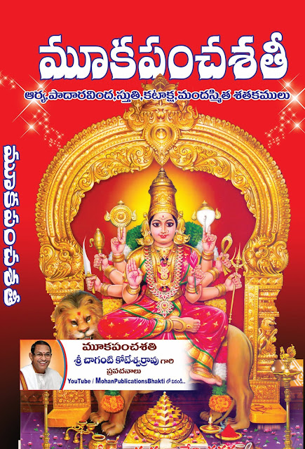 మూక పంచశతి | MookaPanchasati | GRANTHANIDHI | MOHANPUBLICATIONS | bhaktipustakalu