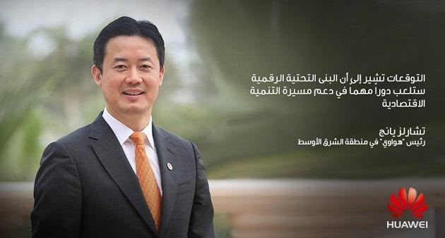 هواوي الشريك الاستراتيجي لقمة مجلس سامينا لقادة قطاع الاتصالات