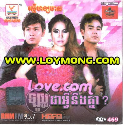 RHM CD VOL 469 - Love.COM