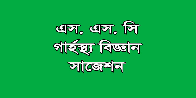 ssc Home Science suggestion, exam question paper, model question, mcq question, question pattern, preparation for dhaka board, all boards