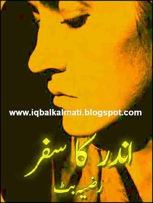 Andar Ka Safar Razia