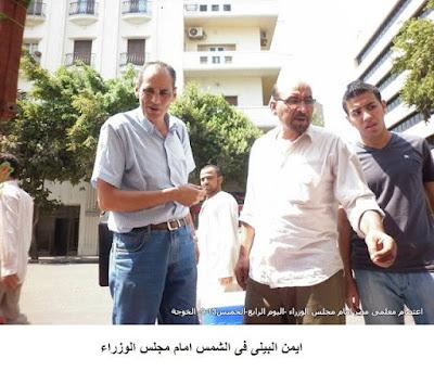 ايمن البيلى,التعليم,المعلمين,ادارة بركة السبع التعليمية,التعليم فى مصر,الخوجة,الحسينى محمد,التعليم المصرى