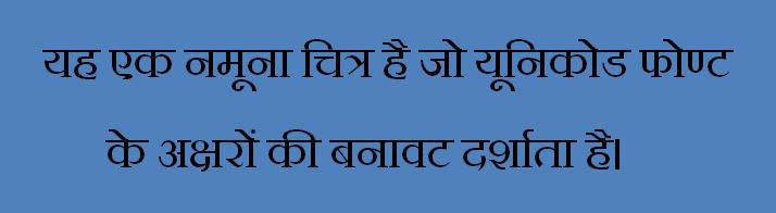 Aparajit Unicode font