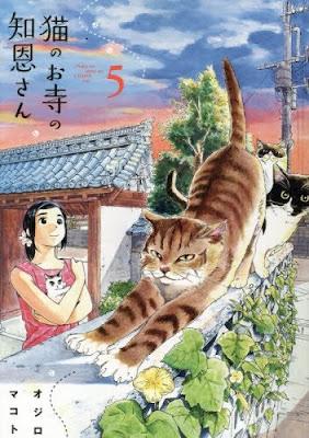 猫のお寺の知恩さん raw zip dl
