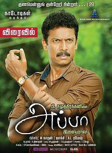 Appa 2016 Tamil Movie Review